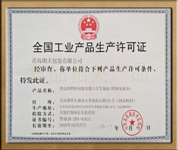 National License of Industrial Products